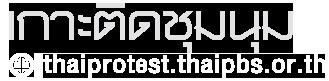 Thai PBS | เกาะติดชุมนุม 63